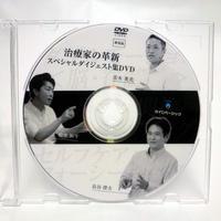 治療家の革新 スペシャルダイジェスト集DVD 茨木英光 松本恒平 長谷澄夫