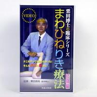 【VHS】栗田博士の臨床シリーズ まわひねりき療法 膝痛編 栗田昌裕