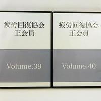 疲労回復協会正会員 DVD Volume.39、40