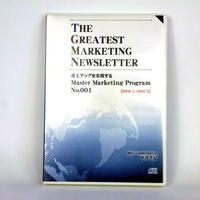 The Greatest Marketing Newsletter  No.001 車谷英紀