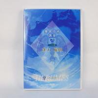 【未開封】集客技術講座マスタープログラム DVD 人の話3本セット