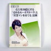 売上を20倍にする「売れるセールストーク」と「営業マンを育てる」法則 吉野真由美