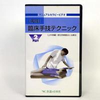 【VHS】【実践】 臨床手技テクニック  上半身編 山根悟