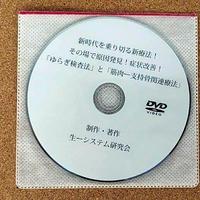 【セット】「ゆらぎ検査法」と「筋肉一支持骨関連療法」DVD、原因除去療法(書籍) 伊東聖鎬