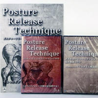 ポスチャーリリーステクニックセミナー DVD 下條進