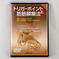 セール!トリガーポイントと筋筋膜療法