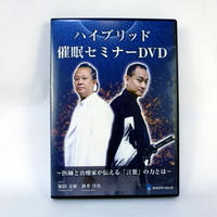 ハイブリッド催眠セミナー DVD 新井洋次 原田文植
