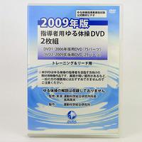 2009年版指導者用ゆる体操DVD2枚組