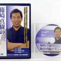 【 先着6名 早いもの勝ち】篠崎真樹の仙骨内臓テクニック