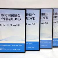疲労回復協会 会員特典DVD Volume.54~57 熊谷剛