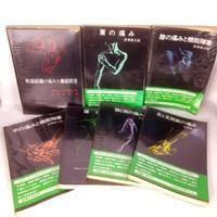 【書籍】7冊 医歯薬出版 カリエの痛みシリーズ