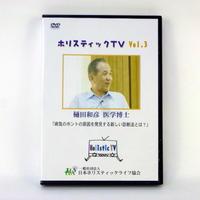 ホリスティックTV Vol.3 「樋田和彦インタビュー」