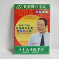 【未開封】実録 気導術の真実