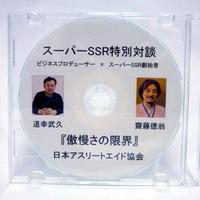 スーパーSSR特別対談 CD 齊藤 徳翁