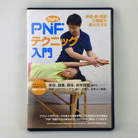 Tsuji式 PNFテクニック入門 辻亮