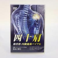 四十肩 筋骨格・内臓施術バイブル 松永和行