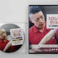 MB式整体 秘技 ありよう/軸圧 松井真一郎