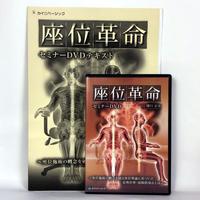 【未開封】座位革命セミナー DVD 関口正彦