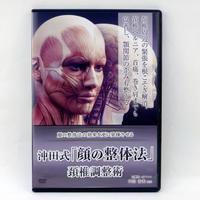 沖田式「顔の整体法」 頚椎調整術 沖田宏美