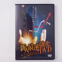 新人最速強化DVD