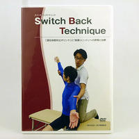 スイッチバックテクニック「遠位体節同士のリンク」と「筋膜ユニット」への評価と治療
