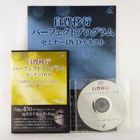 自費移行パーフェクトプログラムセミナー DVD 白井雄彦