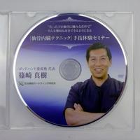 『仙骨内臓テクニック』 手技体験セミナー 篠崎真樹