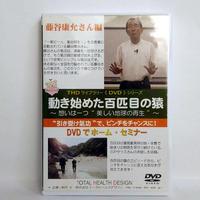 動き始めた百匹目の猿~引き受け気功 藤谷康充編