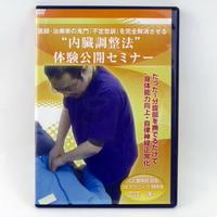 内臓調整法体験公開セミナー 広江洋一