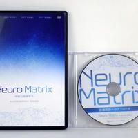 【未開封】Neuro Matrix 荒蒔聡