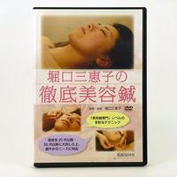 堀口三恵子の徹底美容鍼