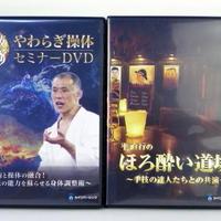 【未開封】温故知新 やわらぎ操体セミナー DVD 平直行