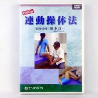 DVD版 連動操体法
