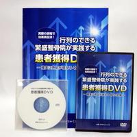 行列ができる繁盛整骨院が実践する患者獲得DVD