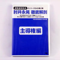 【未開封】肘井永晃 徹底解剖DVD 第2巻 「主導権編」