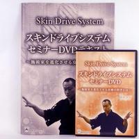 スキンドライブシステムセミナー DVD 新井洋次