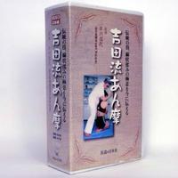 【VHS】吉田流あん摩 平川信代