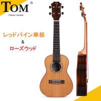 ◆レア木目 劇鳴り TOM ukulele AAAA級レッドパイン(紅松)単板+ローズウッド テナーウクレレ インレイ TUT-690◆