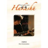 アルバム「Hakushū」全曲楽譜集