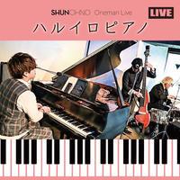 Live Album「ハルイロピアノ」