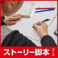 ストーリー脚本コース(広島校)