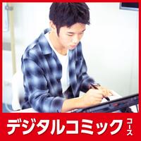 デジタルコミックコース(東京校)