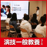 演技一般教養コース(広島校)