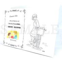 【佐藤好春・キャラクター設定資料集】ーフランソアCM原画集ー