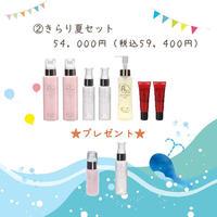 きらり夏セット(12,000円分プレゼント!)