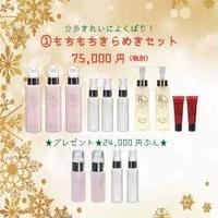 もちもちきらめきセット(24,000円分プレゼント!)