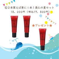 2本買えば更に1本!美仁の夏セット(9,000円分プレゼント!)
