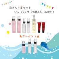 きらり夏セット(18,000円分プレゼント!)