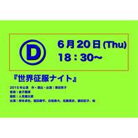 6月20日18:30 Ⓓ「世界征服ナイト」 上映後、トークショウ(20:00〜21:00)付き ゲスト:高橋由美子サマ!
