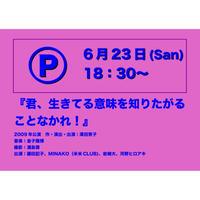 6月23日(日)18:30 Ⓟ「君、生きてる意味を知りたがることなかれ!」上映後、トークショウ(20:00〜21:00)付き ゲスト:MINAKO(米米CLUB)サマ!